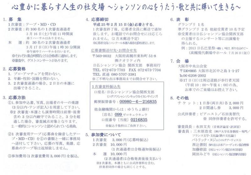 CCI20121116_00000tr1024