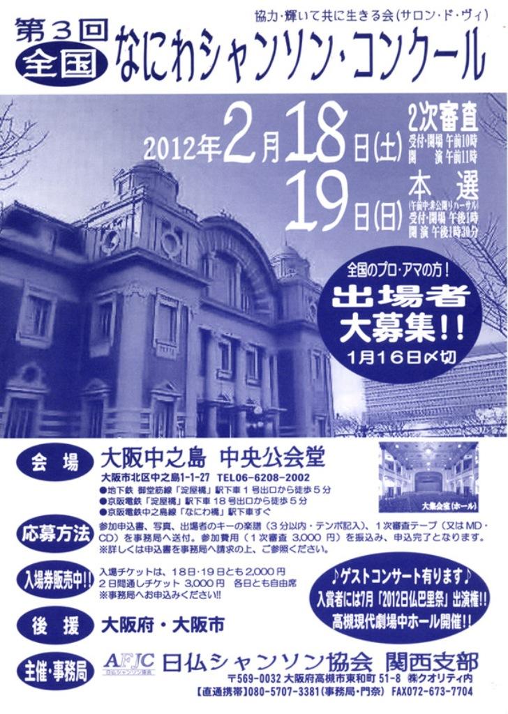 news_naniwa2012_1024