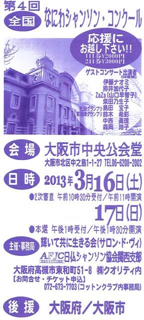 CCF20130304_00000_640