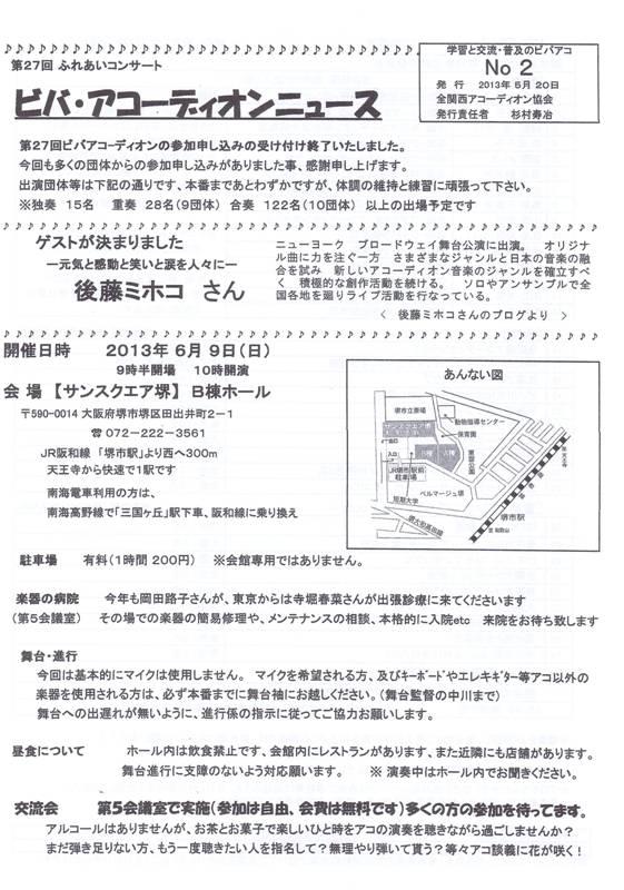 CCF20130519_00000_800